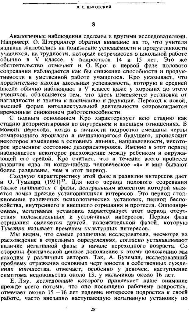 PDF. Том 4. Детская психология. Выготский Л. С. Страница 26. Читать онлайн