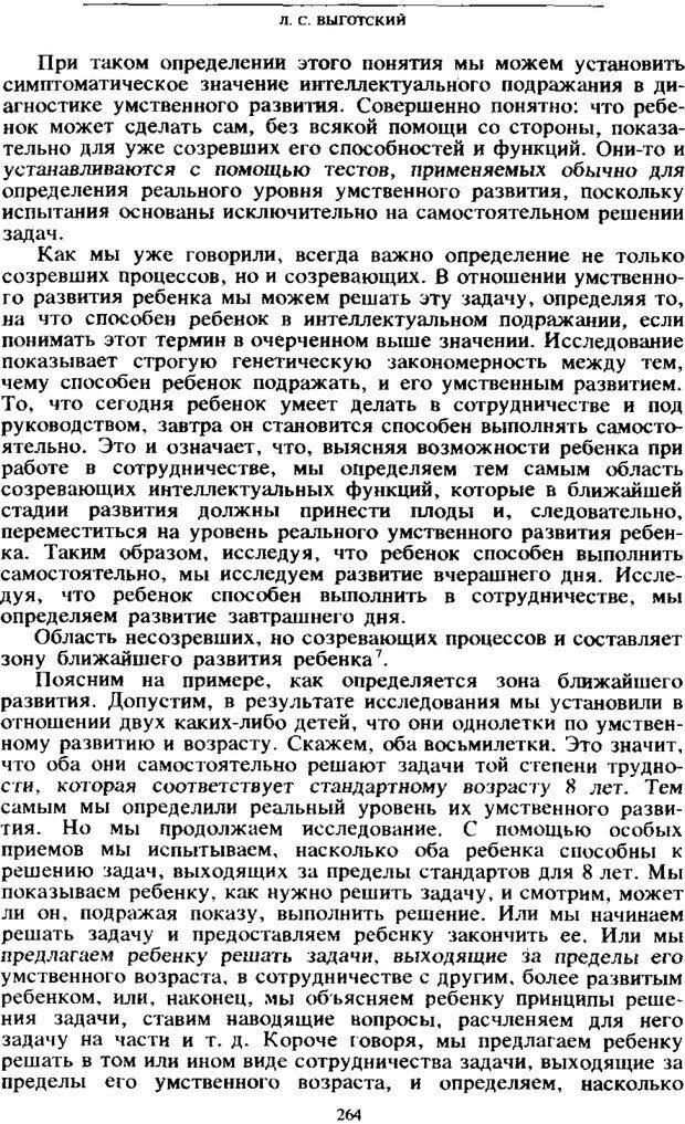 PDF. Том 4. Детская психология. Выготский Л. С. Страница 262. Читать онлайн