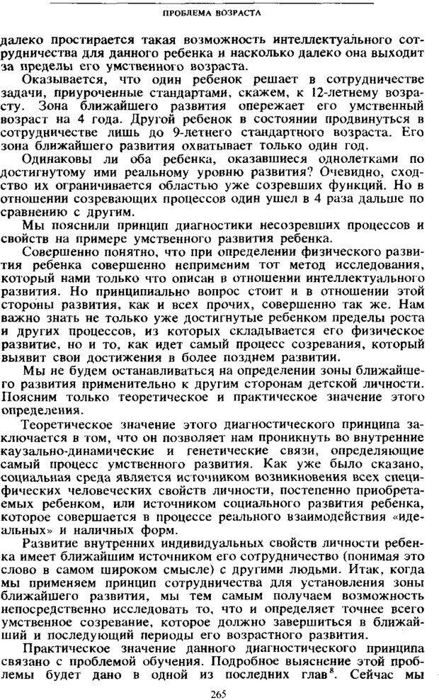 PDF. Том 4. Детская психология. Выготский Л. С. Страница 263. Читать онлайн