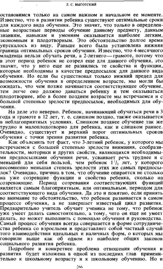 PDF. Том 4. Детская психология. Выготский Л. С. Страница 264. Читать онлайн