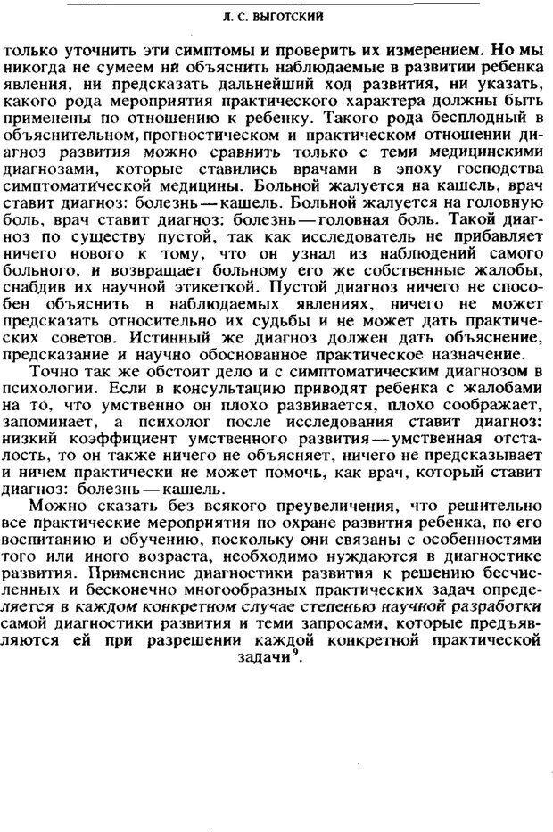 PDF. Том 4. Детская психология. Выготский Л. С. Страница 266. Читать онлайн