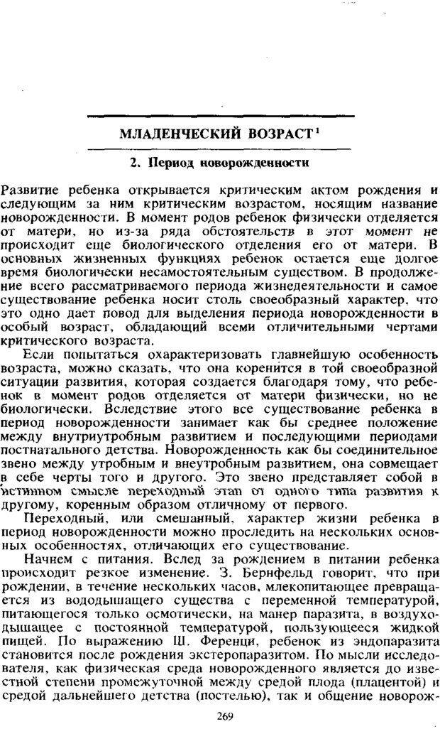 PDF. Том 4. Детская психология. Выготский Л. С. Страница 267. Читать онлайн