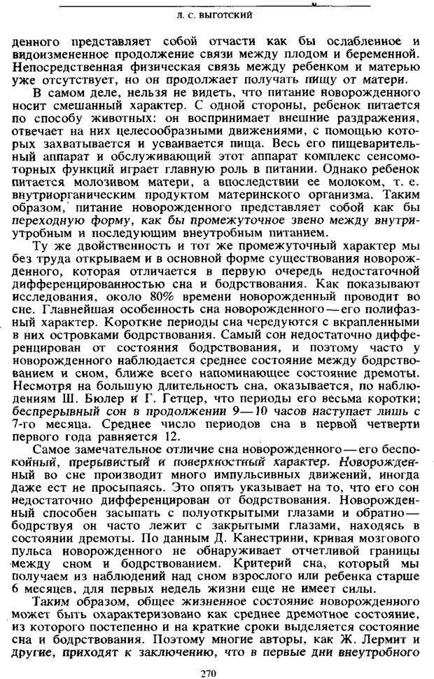PDF. Том 4. Детская психология. Выготский Л. С. Страница 268. Читать онлайн