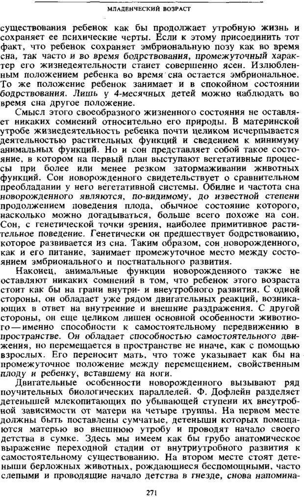 PDF. Том 4. Детская психология. Выготский Л. С. Страница 269. Читать онлайн