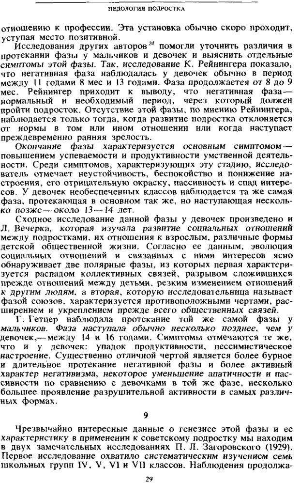 PDF. Том 4. Детская психология. Выготский Л. С. Страница 27. Читать онлайн
