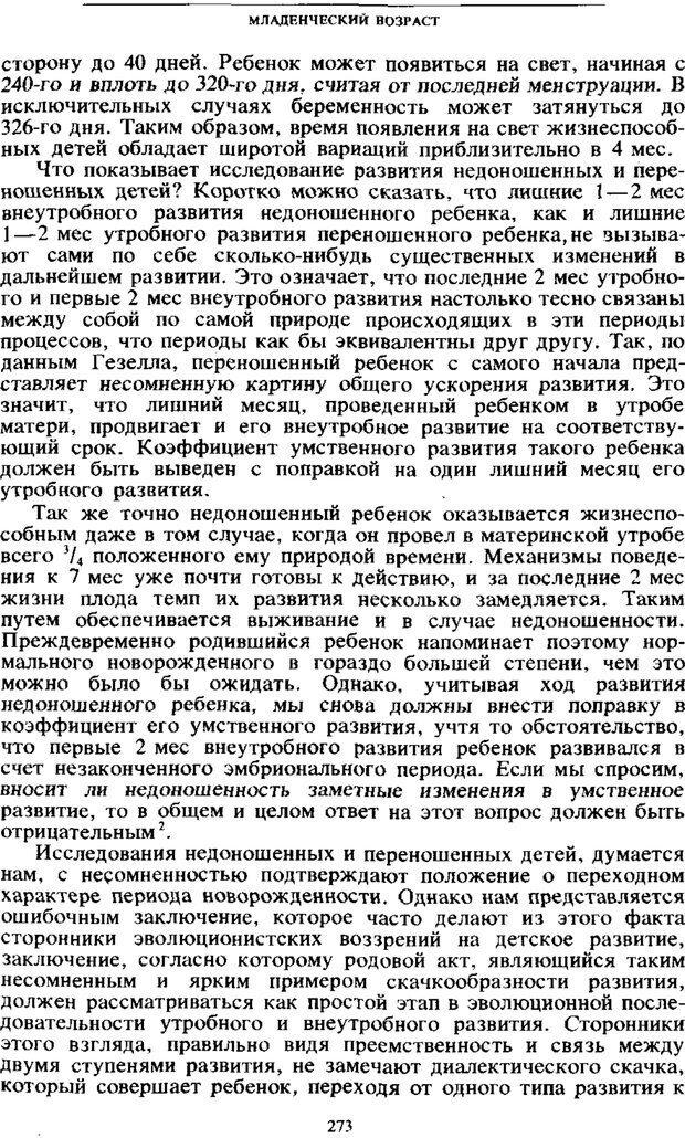 PDF. Том 4. Детская психология. Выготский Л. С. Страница 271. Читать онлайн