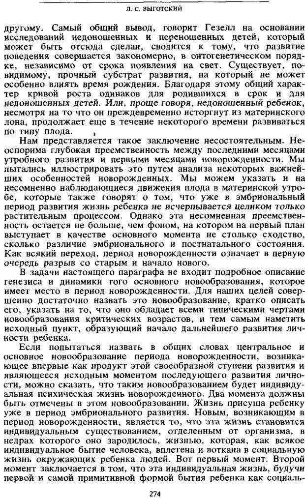 PDF. Том 4. Детская психология. Выготский Л. С. Страница 272. Читать онлайн