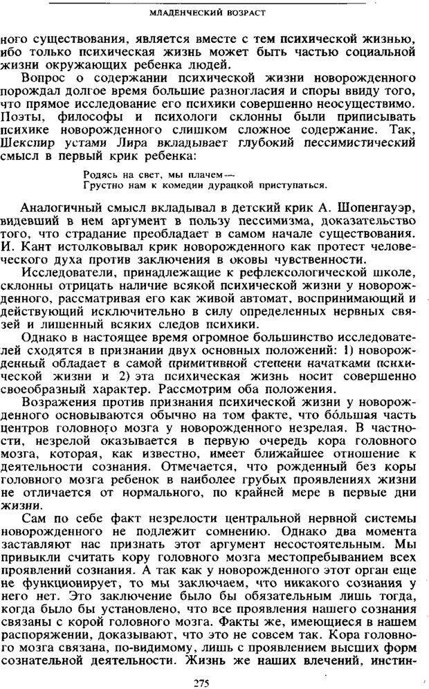PDF. Том 4. Детская психология. Выготский Л. С. Страница 273. Читать онлайн