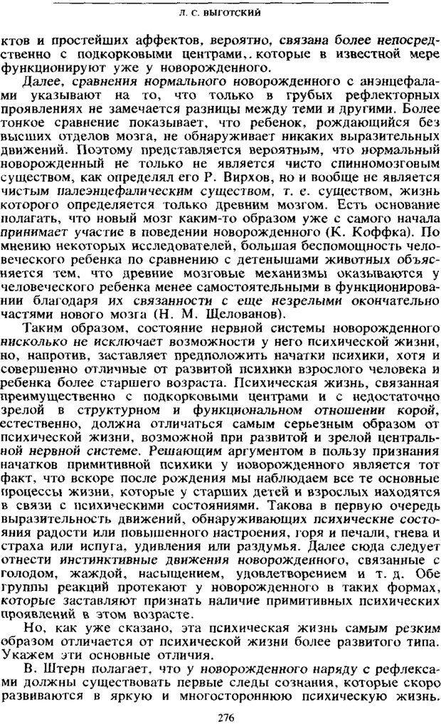 PDF. Том 4. Детская психология. Выготский Л. С. Страница 274. Читать онлайн