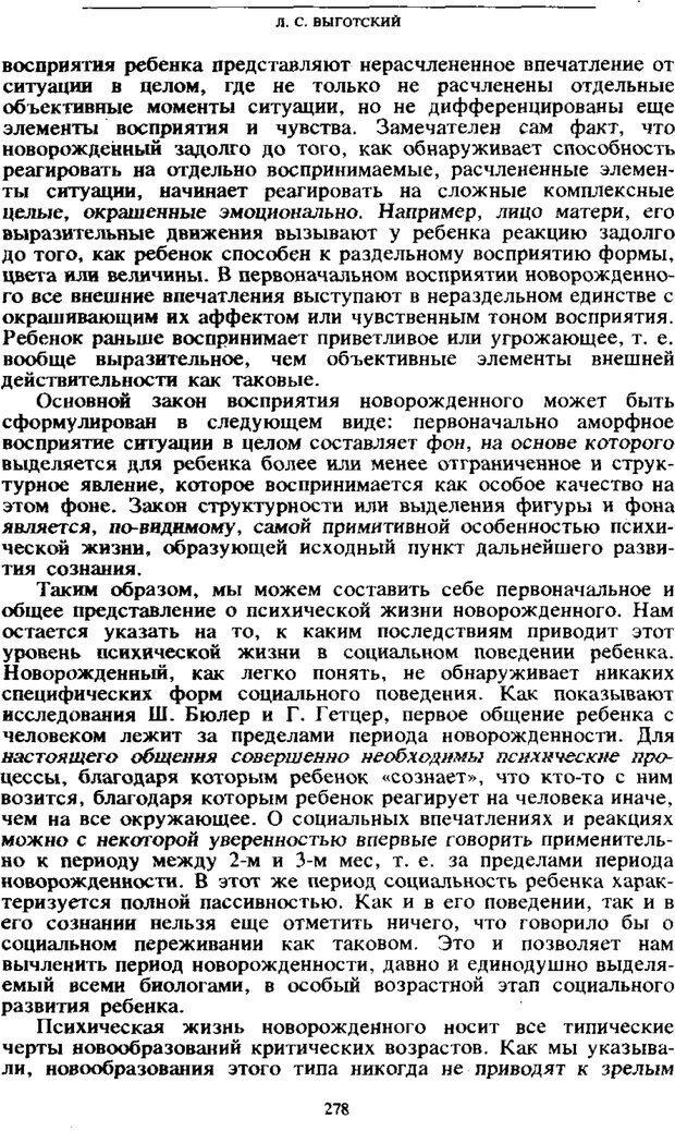 PDF. Том 4. Детская психология. Выготский Л. С. Страница 276. Читать онлайн