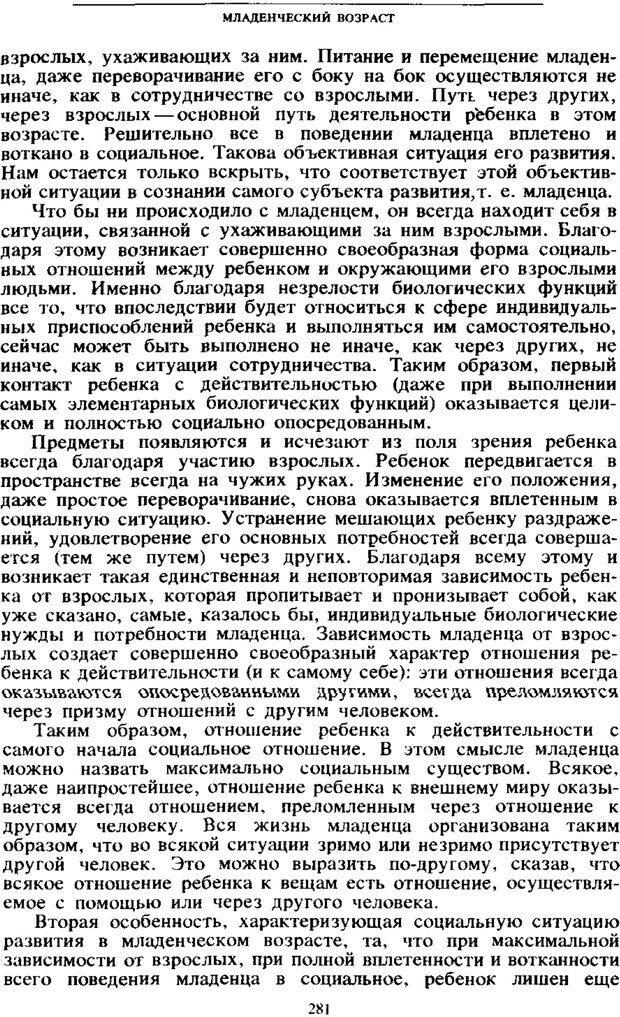 PDF. Том 4. Детская психология. Выготский Л. С. Страница 279. Читать онлайн