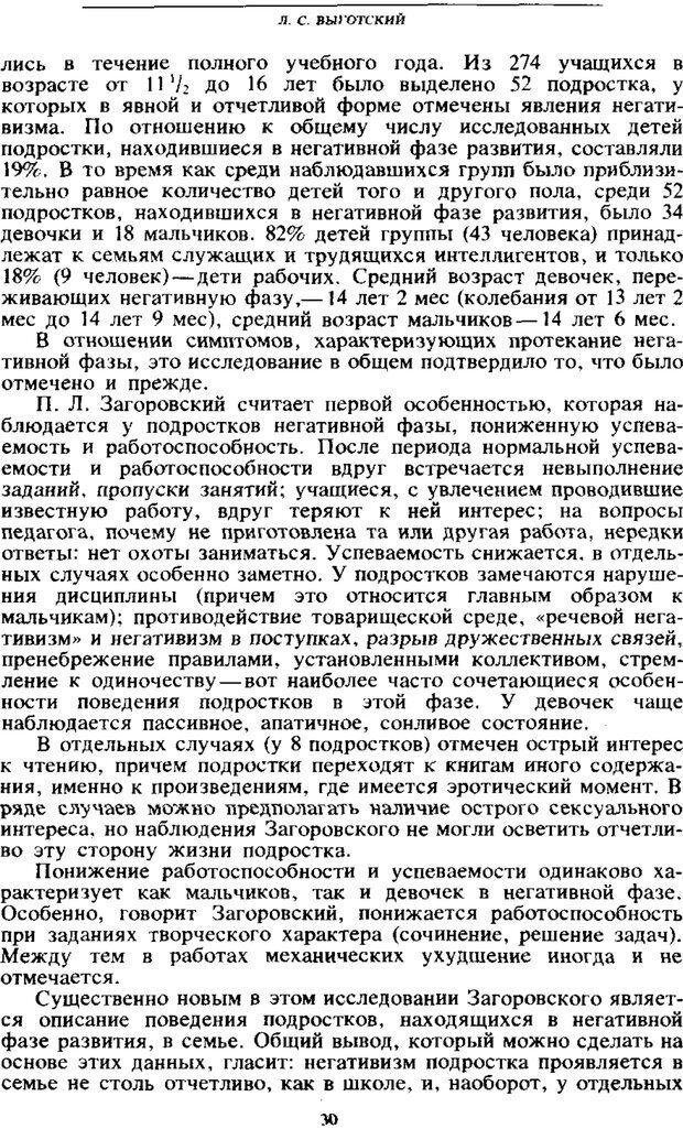 PDF. Том 4. Детская психология. Выготский Л. С. Страница 28. Читать онлайн
