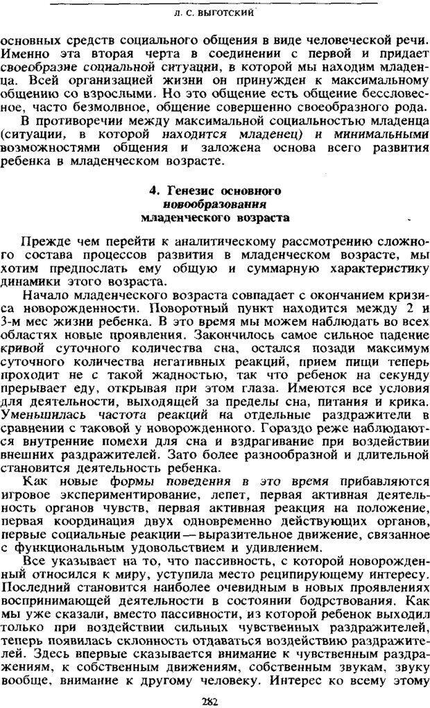 PDF. Том 4. Детская психология. Выготский Л. С. Страница 280. Читать онлайн