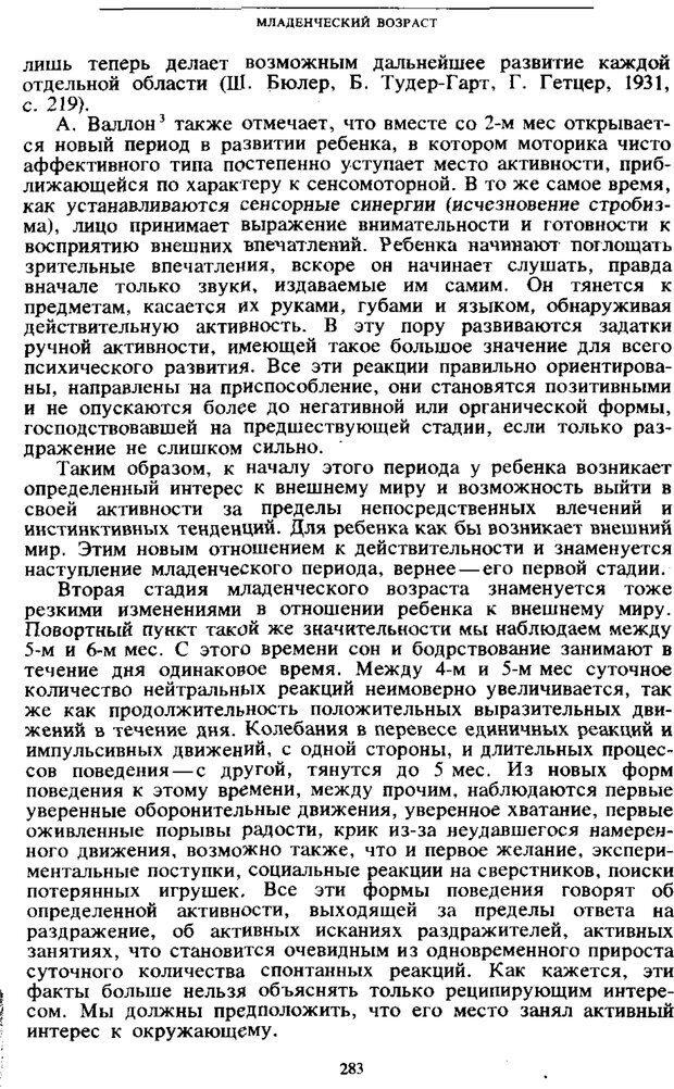 PDF. Том 4. Детская психология. Выготский Л. С. Страница 281. Читать онлайн