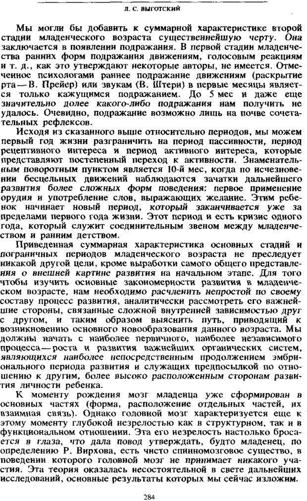 PDF. Том 4. Детская психология. Выготский Л. С. Страница 282. Читать онлайн