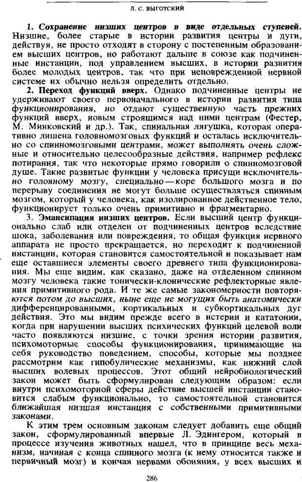 PDF. Том 4. Детская психология. Выготский Л. С. Страница 284. Читать онлайн