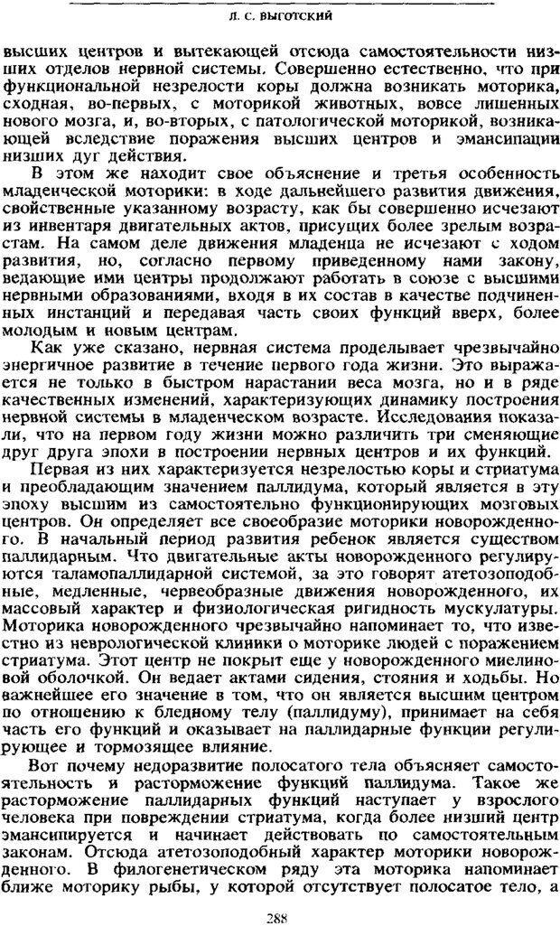 PDF. Том 4. Детская психология. Выготский Л. С. Страница 286. Читать онлайн