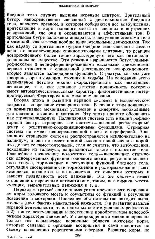PDF. Том 4. Детская психология. Выготский Л. С. Страница 287. Читать онлайн