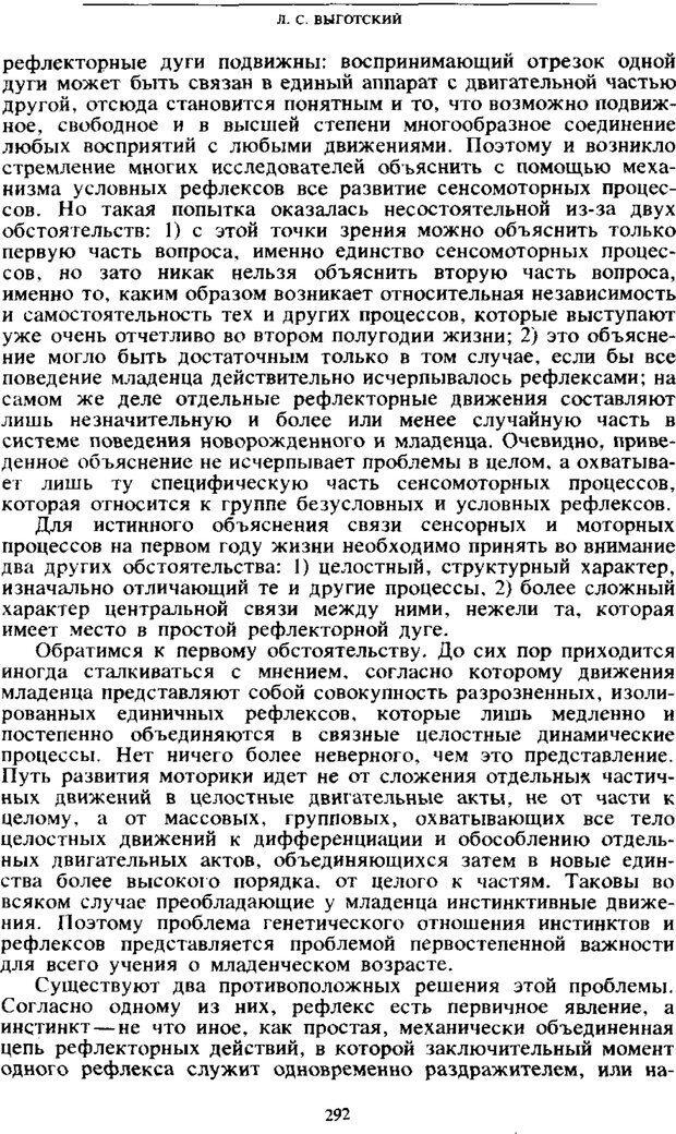 PDF. Том 4. Детская психология. Выготский Л. С. Страница 290. Читать онлайн