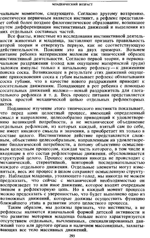 PDF. Том 4. Детская психология. Выготский Л. С. Страница 291. Читать онлайн