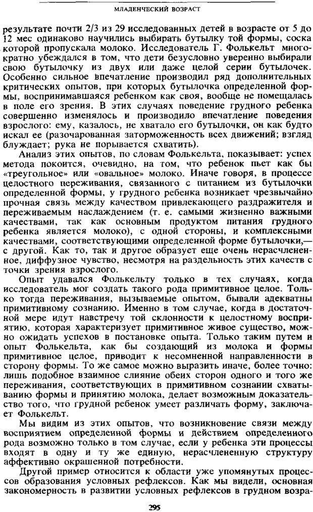 PDF. Том 4. Детская психология. Выготский Л. С. Страница 293. Читать онлайн