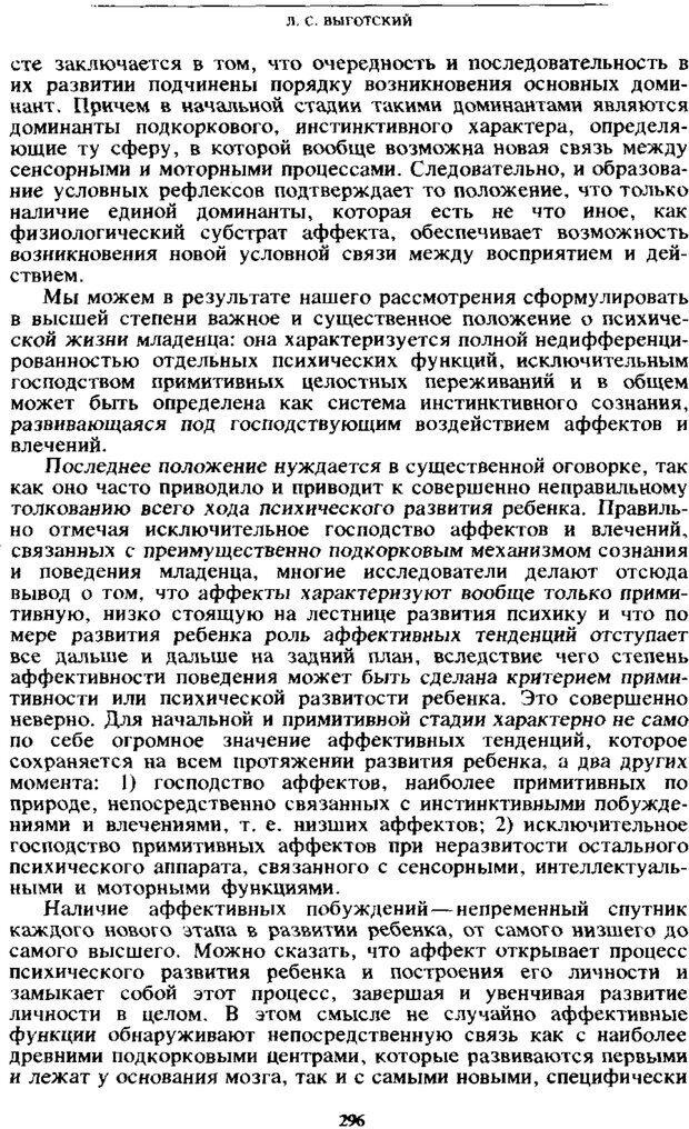 PDF. Том 4. Детская психология. Выготский Л. С. Страница 294. Читать онлайн