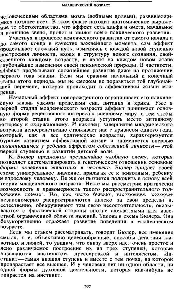 PDF. Том 4. Детская психология. Выготский Л. С. Страница 295. Читать онлайн