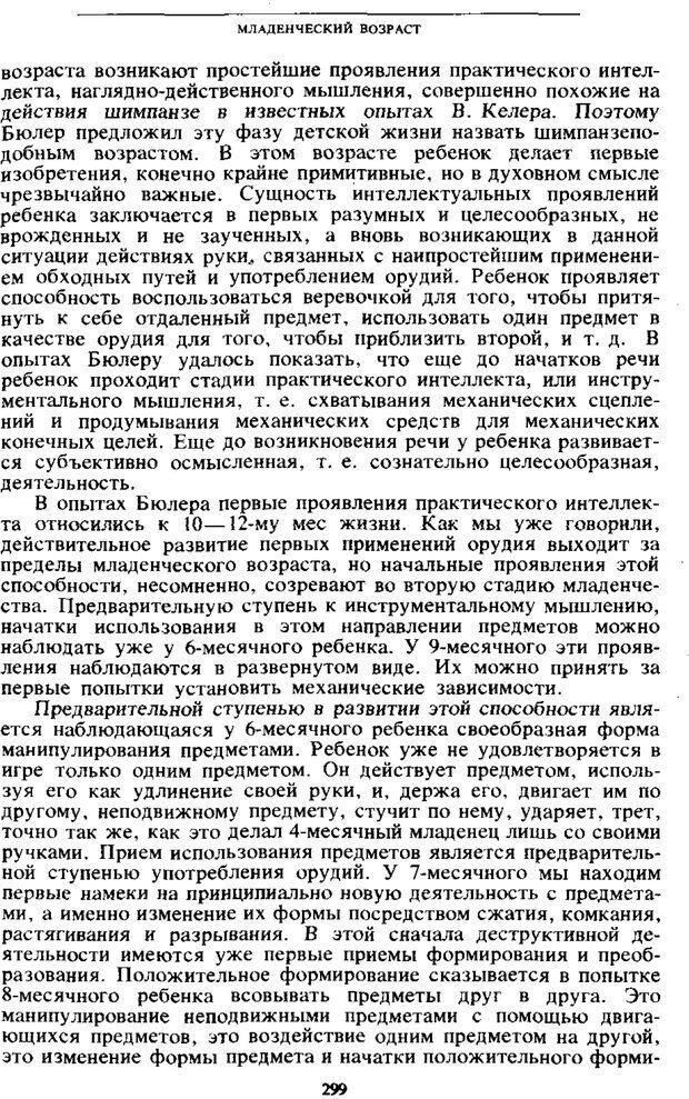PDF. Том 4. Детская психология. Выготский Л. С. Страница 297. Читать онлайн