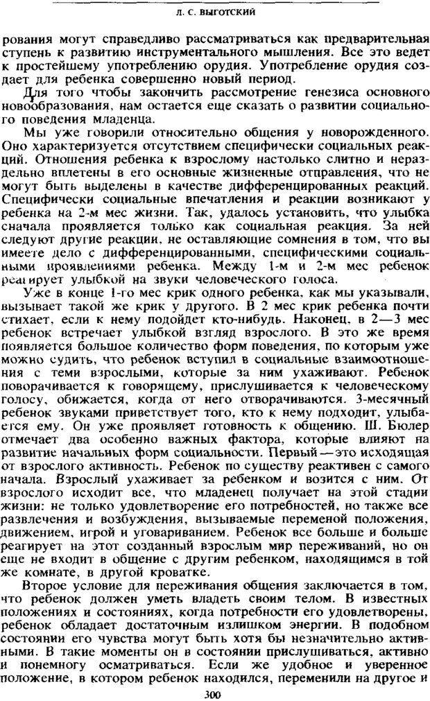 PDF. Том 4. Детская психология. Выготский Л. С. Страница 298. Читать онлайн
