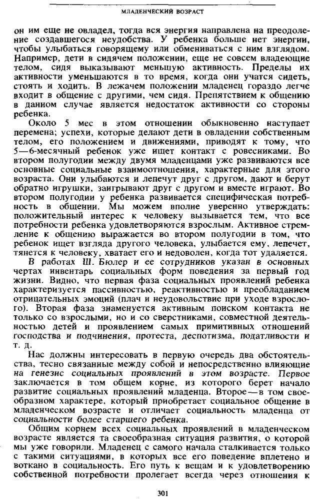 PDF. Том 4. Детская психология. Выготский Л. С. Страница 299. Читать онлайн