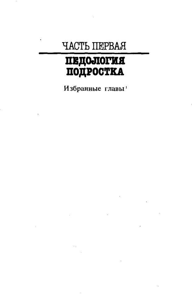 PDF. Том 4. Детская психология. Выготский Л. С. Страница 3. Читать онлайн