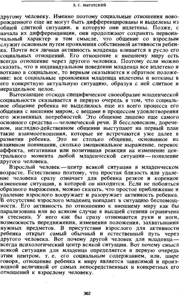 PDF. Том 4. Детская психология. Выготский Л. С. Страница 300. Читать онлайн