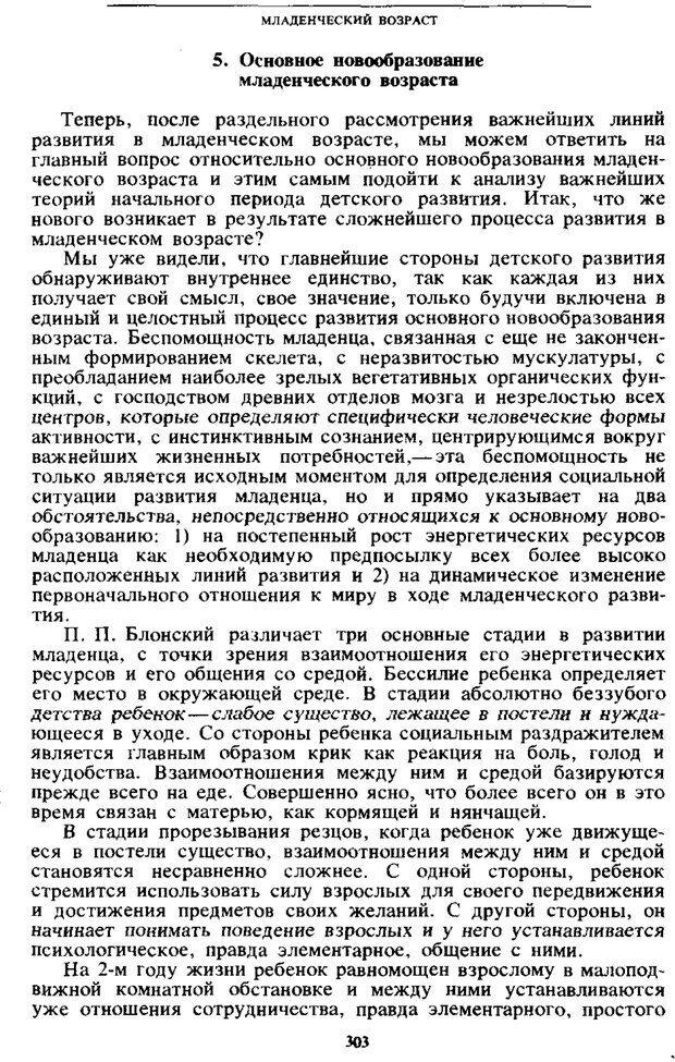 PDF. Том 4. Детская психология. Выготский Л. С. Страница 301. Читать онлайн