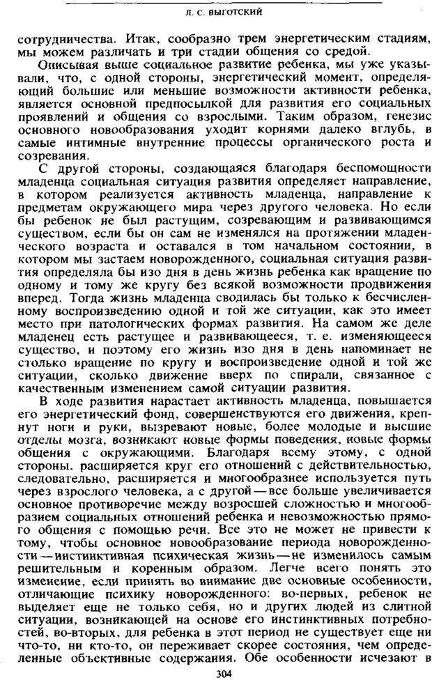 PDF. Том 4. Детская психология. Выготский Л. С. Страница 302. Читать онлайн