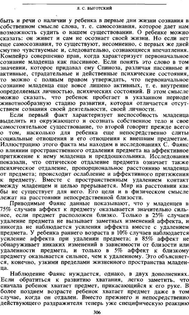 PDF. Том 4. Детская психология. Выготский Л. С. Страница 304. Читать онлайн