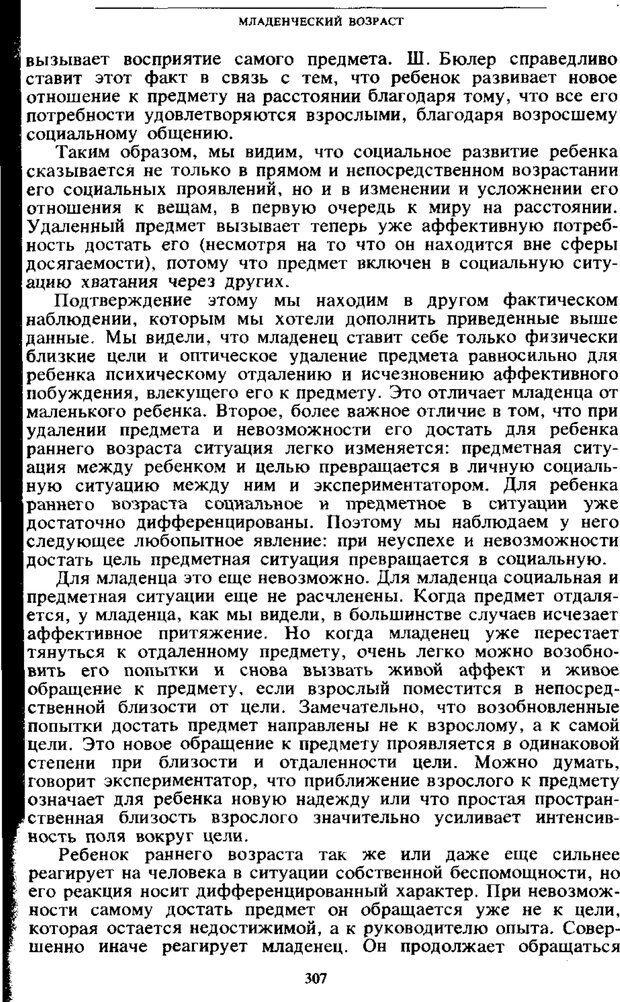 PDF. Том 4. Детская психология. Выготский Л. С. Страница 305. Читать онлайн
