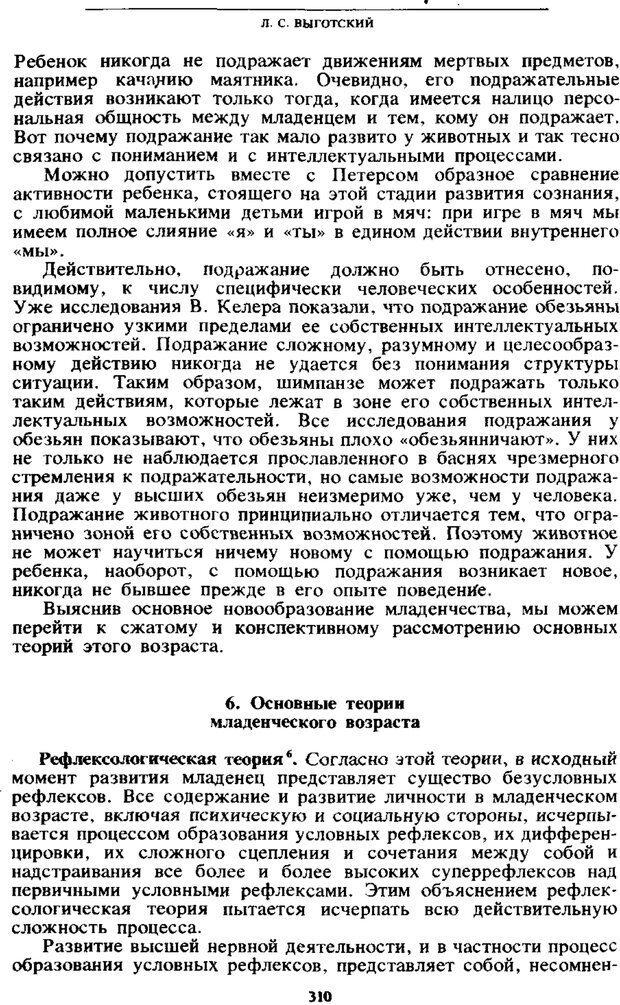 PDF. Том 4. Детская психология. Выготский Л. С. Страница 308. Читать онлайн