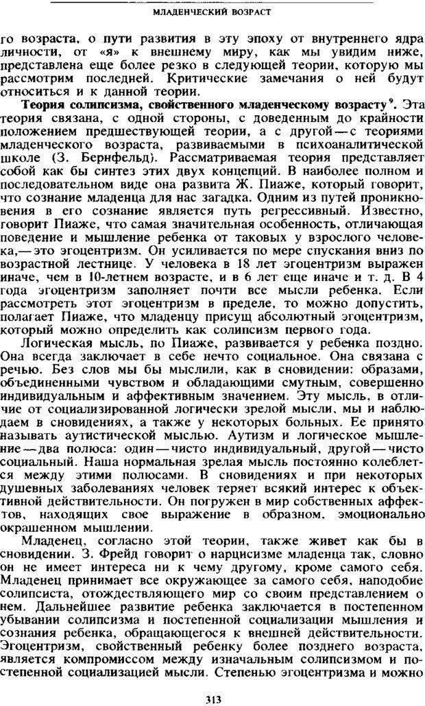 PDF. Том 4. Детская психология. Выготский Л. С. Страница 311. Читать онлайн