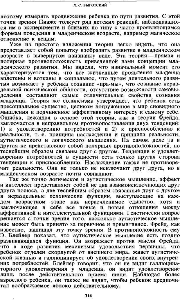 PDF. Том 4. Детская психология. Выготский Л. С. Страница 312. Читать онлайн