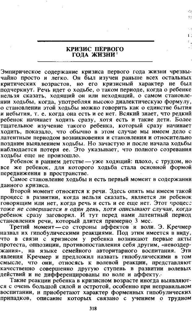 PDF. Том 4. Детская психология. Выготский Л. С. Страница 316. Читать онлайн
