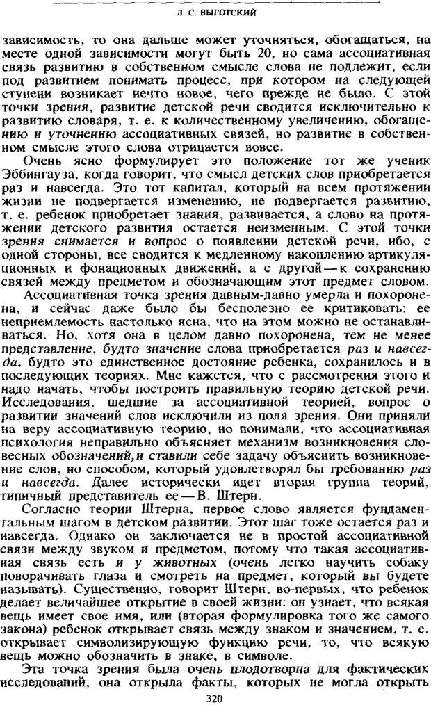 PDF. Том 4. Детская психология. Выготский Л. С. Страница 318. Читать онлайн
