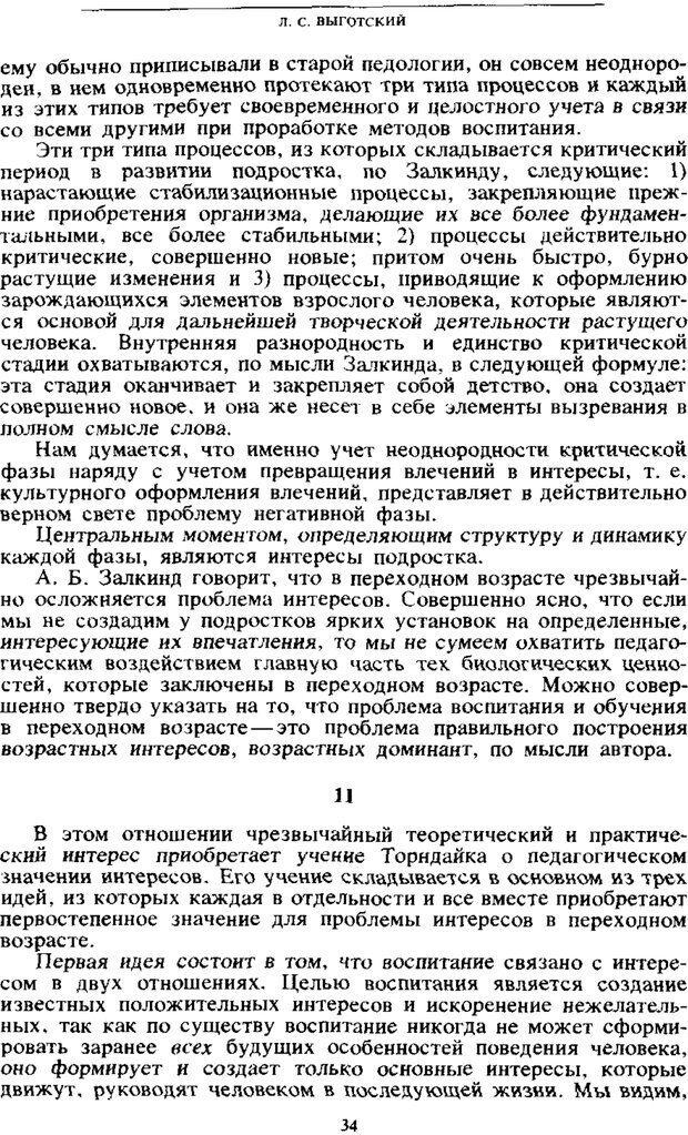 PDF. Том 4. Детская психология. Выготский Л. С. Страница 32. Читать онлайн