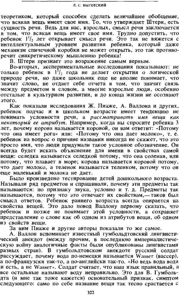 PDF. Том 4. Детская психология. Выготский Л. С. Страница 320. Читать онлайн