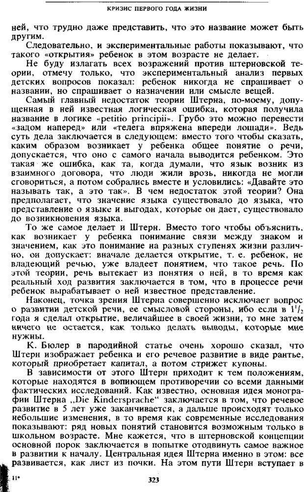 PDF. Том 4. Детская психология. Выготский Л. С. Страница 321. Читать онлайн