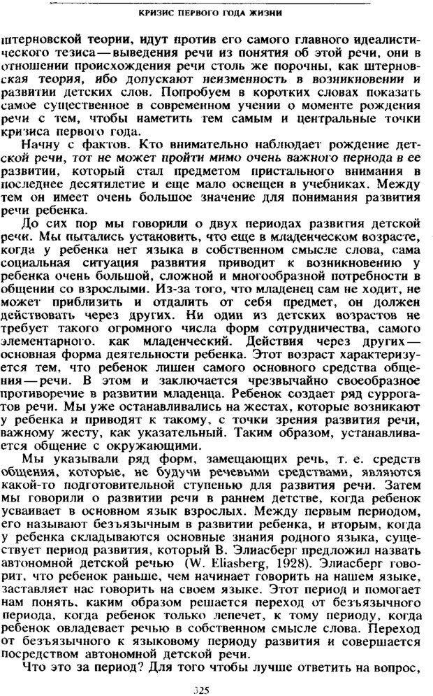 PDF. Том 4. Детская психология. Выготский Л. С. Страница 323. Читать онлайн