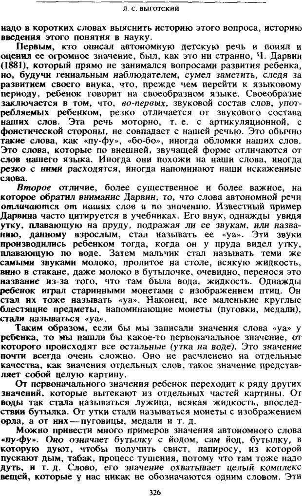 PDF. Том 4. Детская психология. Выготский Л. С. Страница 324. Читать онлайн