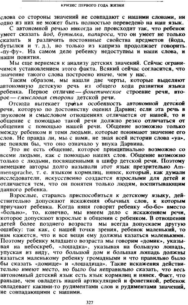 PDF. Том 4. Детская психология. Выготский Л. С. Страница 325. Читать онлайн