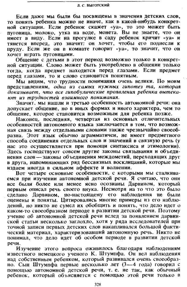 PDF. Том 4. Детская психология. Выготский Л. С. Страница 326. Читать онлайн