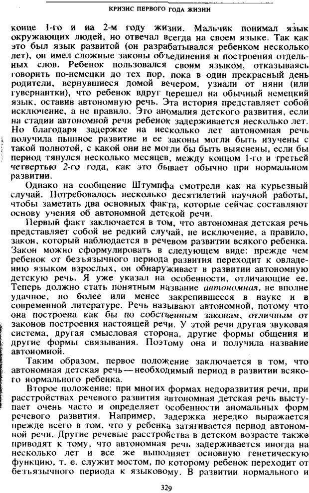 PDF. Том 4. Детская психология. Выготский Л. С. Страница 327. Читать онлайн