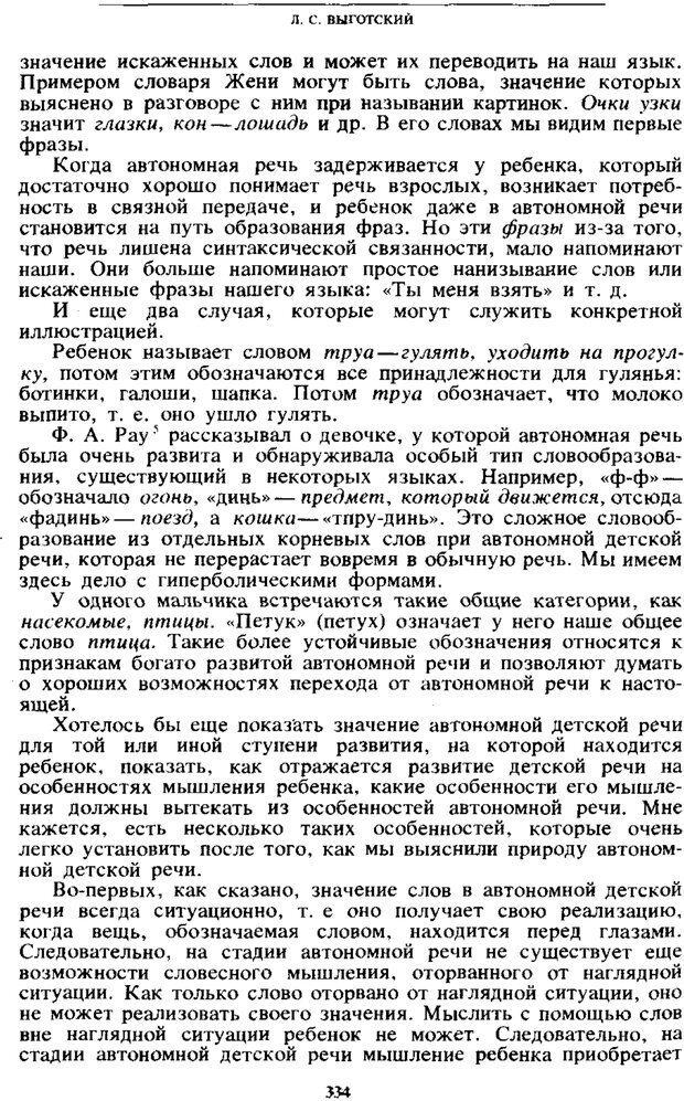 PDF. Том 4. Детская психология. Выготский Л. С. Страница 332. Читать онлайн
